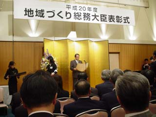 平成20年度_地域づくり総務大臣表彰