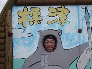 2009_shibetsu_3.JPG