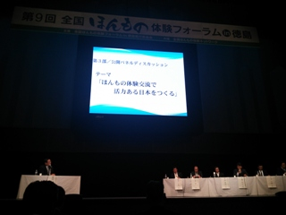 2013_honmono_tokushima4.JPG