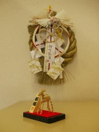 2014_shinnenaisatsu.JPG