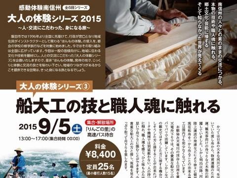 2015_otonanotaiken3-1.jpg