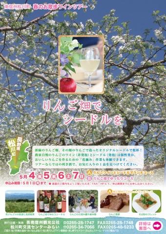 2017_matsukawa_harutour%20.jpg