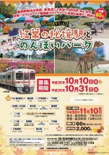 2018_hureai_train.jpg