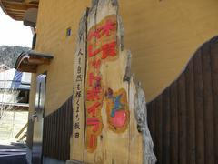 自然エネルギー体験ツアー_南信州観光公社11