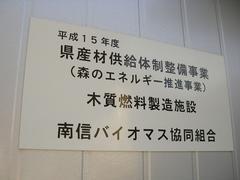 自然エネルギー体験ツアー_南信州観光公社24