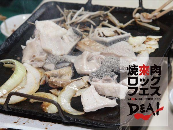 焼肉の街 飯田