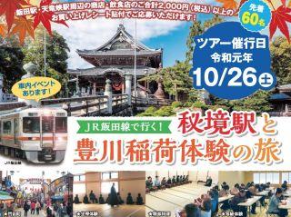 JR飯田線で行く!秘境駅と豊川稲荷体験の旅 イメージ01
