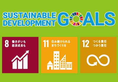SDGs「地域農業が抱える課題の解決に取り組む活動に学ぶ」 イメージ01
