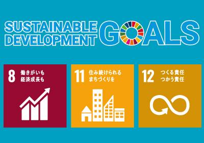 SDGs「地域資源を活用した新しい観光スタイルの考察」 イメージ01