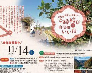 飯田市 婚活 ツアー